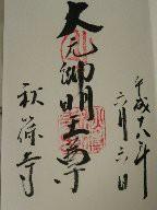 6月6日秋篠寺巡拝