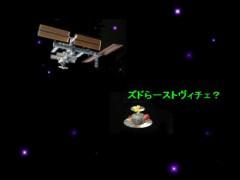 宇宙ステーションに接近...