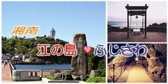 江ノ島ハイキング