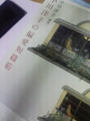 『小川洋子の偏愛短編箱(小川洋子・編著)』