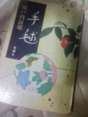 『手毬(瀬戸内寂聴)』