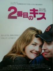 「2番目のキス」レビュー☆