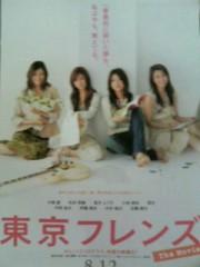 「東京フレンズ The Movie」