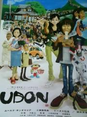 「UDON」レビュー☆