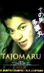 「TAJOMARU」レビュー☆