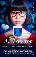 「A.I. love you」レビュー☆
