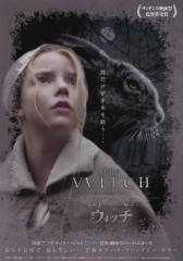 「The VVitch ウィッチ」レビュー☆
