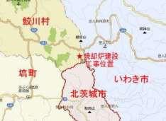 たた大変な事が、福島県と茨城県の県境に