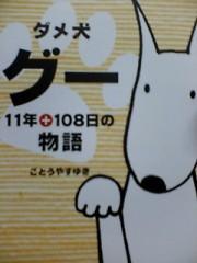 犬の本を買いました。