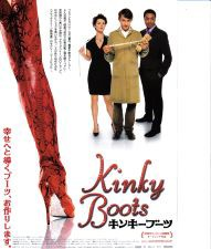 Kinky boots という映画