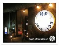 神戸牛...