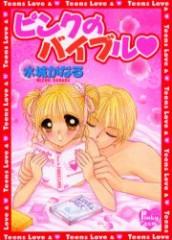 【お題日記】私の性の教科書はコレ!