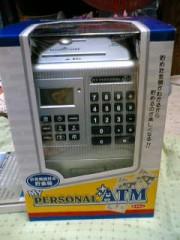 一家に1台ATM