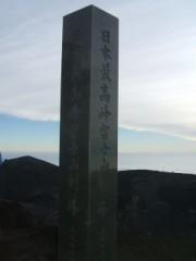 日本で一番標高の高い場所