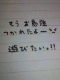 テスト勉強…>□<