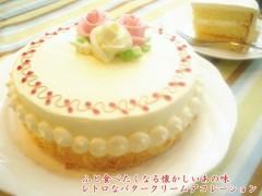 僕は…バターケーキが好き。。