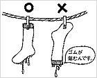 洗濯~正しいのはど~っち?!