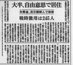 韓国の歴史教科書の話(朝鮮人強制連行問題)