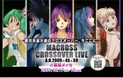 『 MACROSS CROSSOVER LIVE 』チケット・ゲットだせ!!