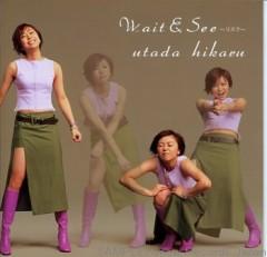 038【趣味の曲】♪Wait & See~リスク~/宇多田ヒカル♪