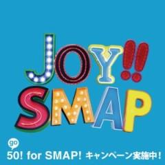 【SMAP中居、嫌いな俳優を「5話で殺せ」】