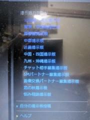 悩み相談掲示板!?