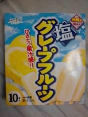 塩グレープフルーツ