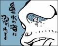 あ!!!鼻水が資料に落っこちた!!!