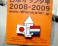 日蘭貿易400年だって