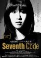 「Seventh Code セブンス・コード」レビュー☆