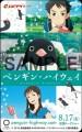 「ペンギン・ハイウェイ」レビュー☆