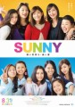 「SUNNY 強い気持ち・強い愛」レビュー☆