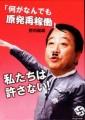 速報/中川恵一氏「毎日コメを食べると年間20mSvの被曝に相当」と主張