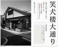 筒井康隆センセー