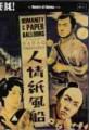 日本映画の名作 人情紙風船