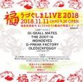 うづぐしまLIVE2018 