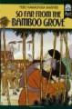 「竹の森遠く」という本を知っていますか?