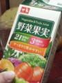 野菜ジュースが大好きです
