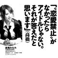 【お題日記】アイドルの「恋愛禁止」どう思う?