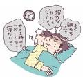 【お題日記】就寝時間は何時?