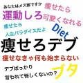 ダイエット宣言(^o^)/