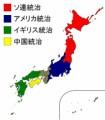 ニッポン分割統治