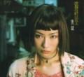 055【趣味の曲】♪歌舞伎町の女王/椎名林檎♪