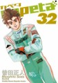 【漫画『Capetaカペタ』第32巻でついに完結!】