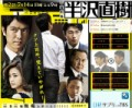 TVドラマ『半沢直樹』第2話