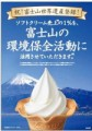 ソフトクリーム食べて!!!!   富士山を守ろう !!!!