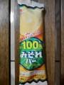 果汁100%みぞれバーグレープフルーツ